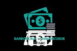 Банківське та фінансове право (2)