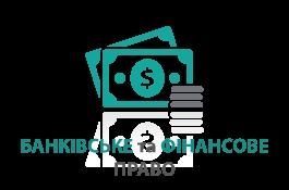 Банківське та фінансове право