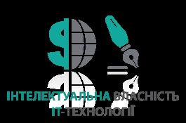Інтелектуальна власність, ІТ-технології та телекомунікації